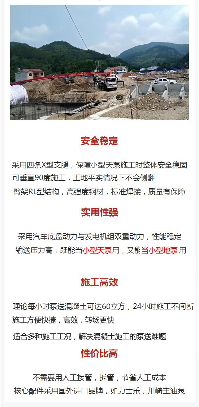 28米小型混凝土泵车优势介绍图