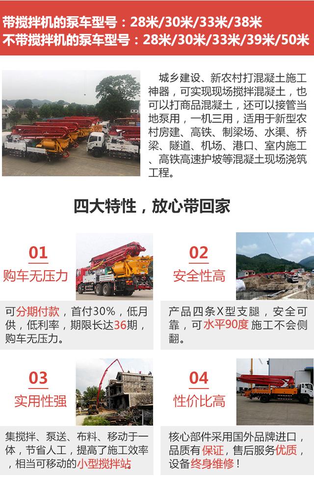 混凝土泵车型号种类